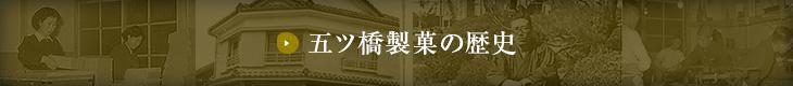 五ツ橋製菓の歴史
